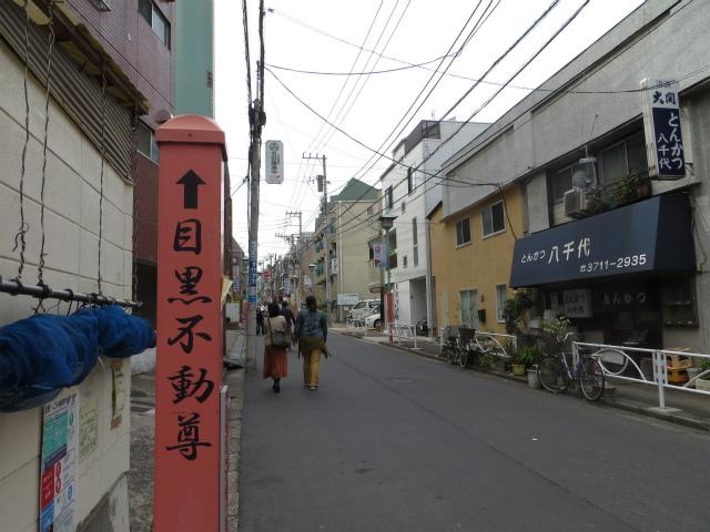 目黒不動尊への道