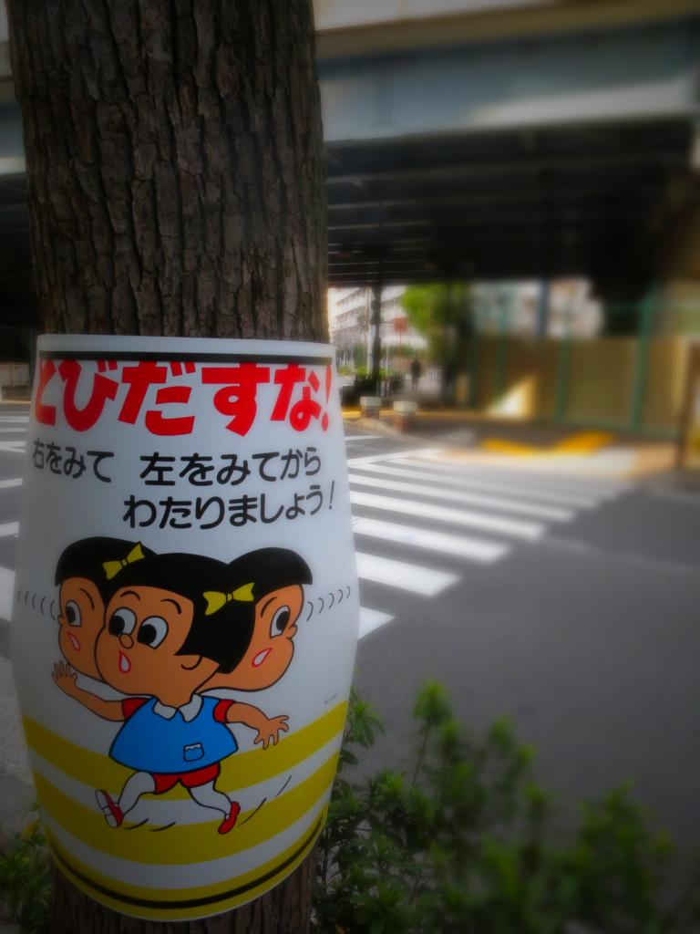 大崎の看板「とびだすな!」