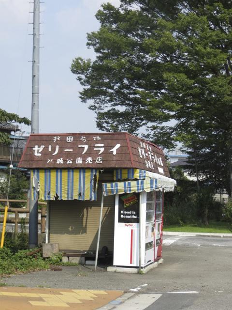 ゼリーフライの店