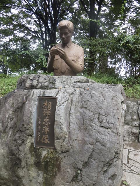 相沢忠洋像